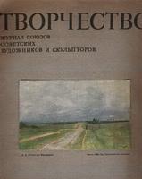 Журнал Творчество